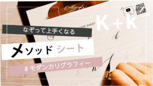 Kとkの書き方