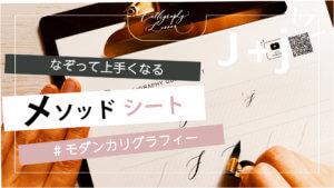 Jとjの書き方